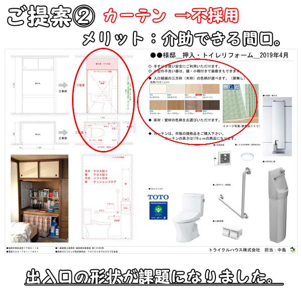 トイレ提案2、カーテン