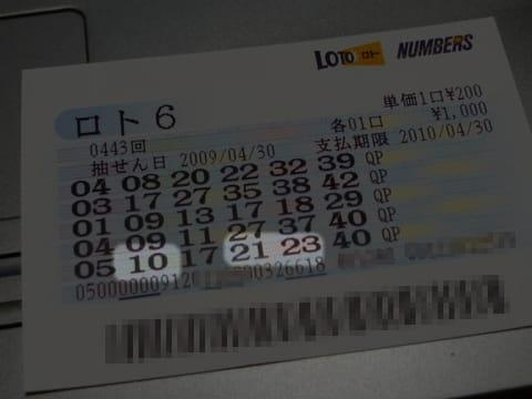 ロト6の券