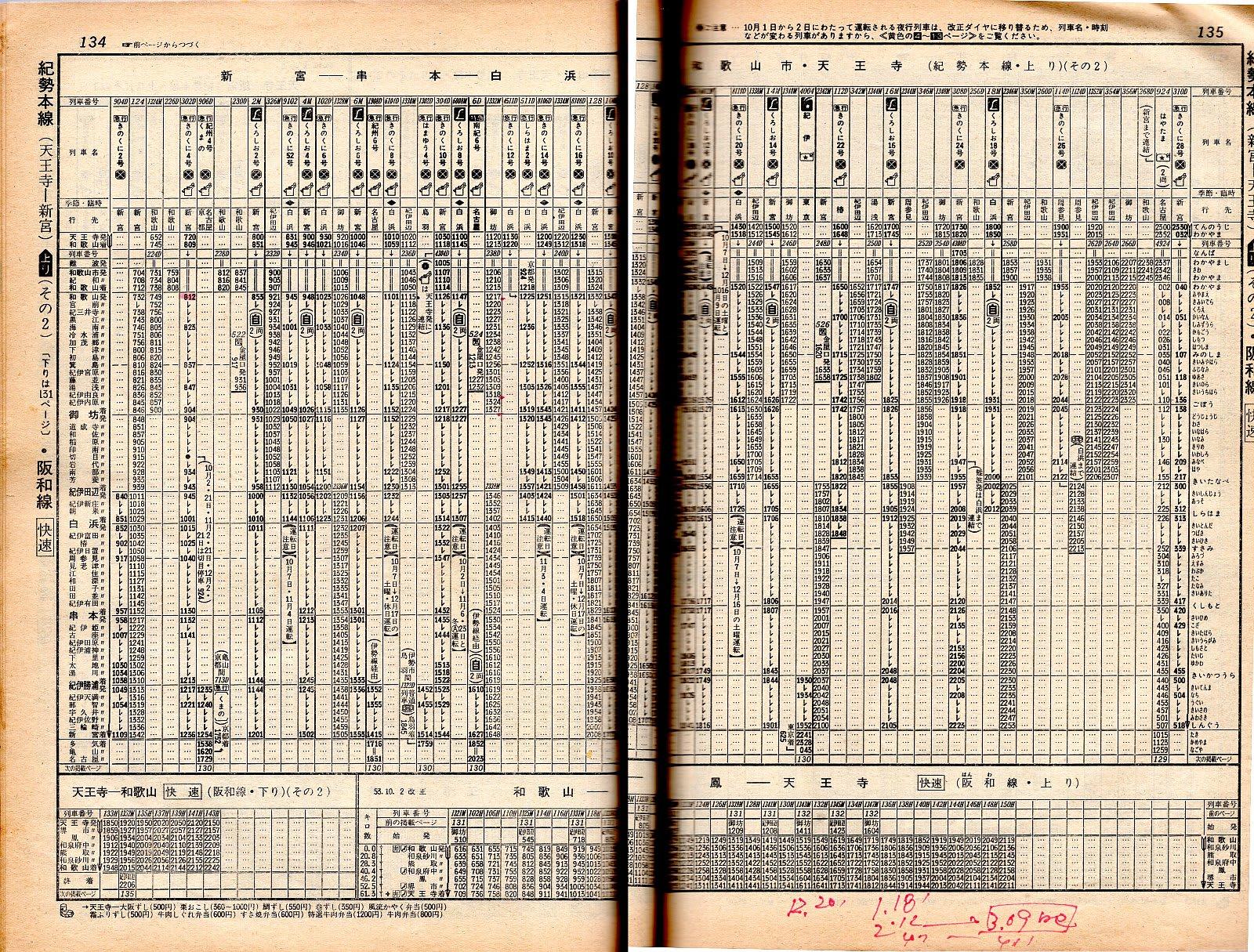 阪和線と新快速、紀勢本線電化の頃に - 国鉄があった時代blog版 ...
