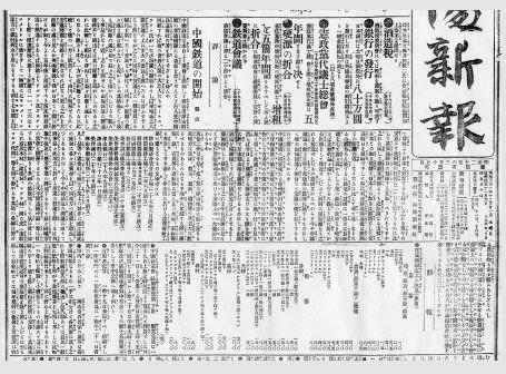 新聞記事」のブログ記事一覧(3ペ...