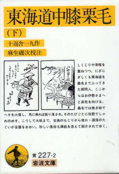 東海道中膝栗毛の四日市宿 - 花...