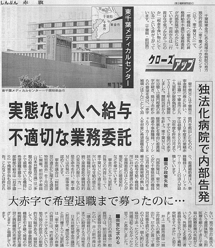 東 千葉 メディカル センター 告発