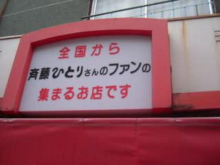 神社 ついてる 斎藤一人【ついてる神社】に行ってきた!アクセスや感想!