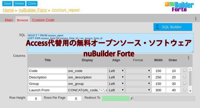 Access代替用の無料オープンソース・ソフトウェア nuBuilder Forte
