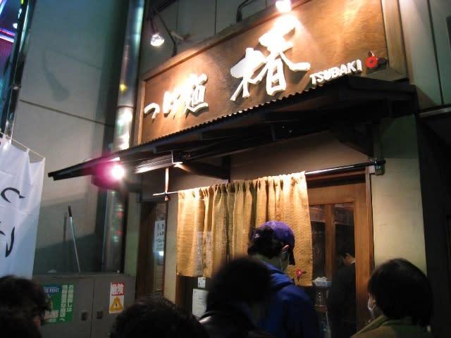 「つけ麺 椿」