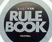 新しいルールブック!
