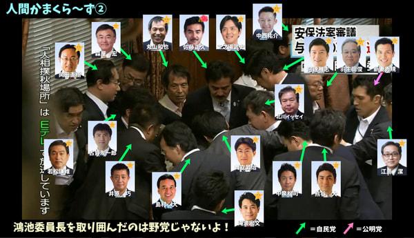 「強行採決」で歪む日本 ―安倍強権政治の ...