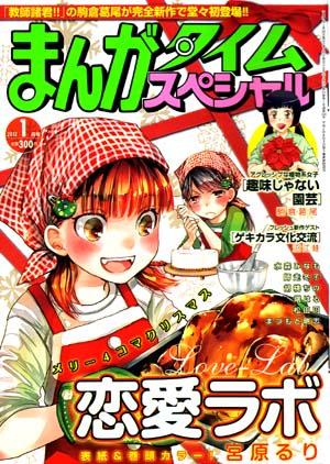 Manga_time_sp_2012_01