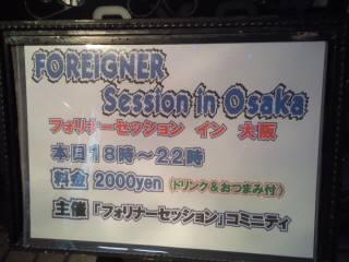 20130831_02osaka