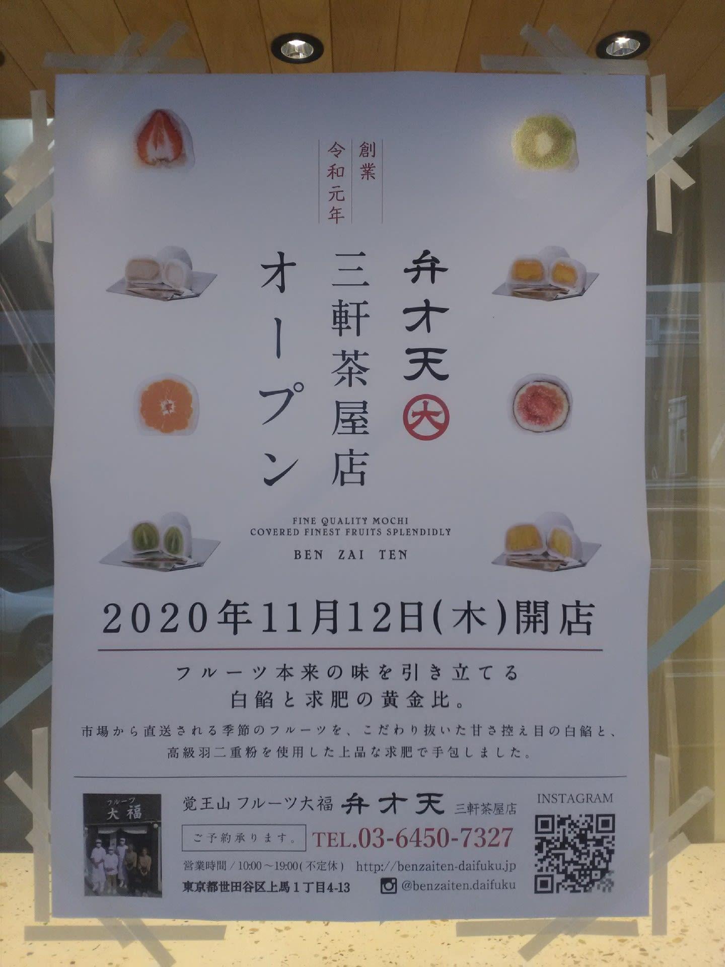 フルーツ 大福 覚王山