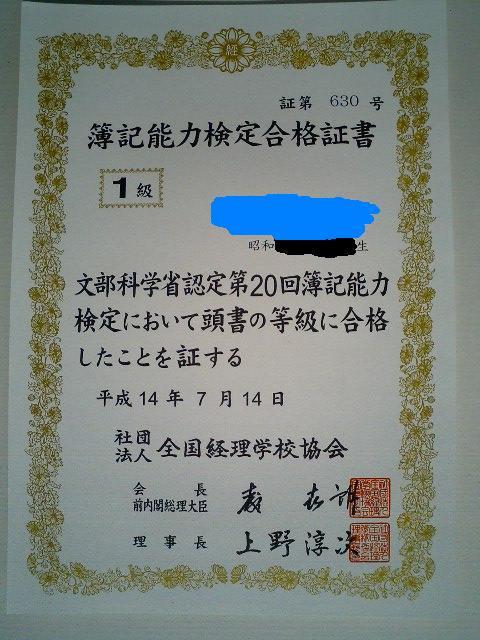 経 簿記 全