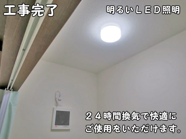 押入れのトイレ化。完成写真・換気扇・LEDライト