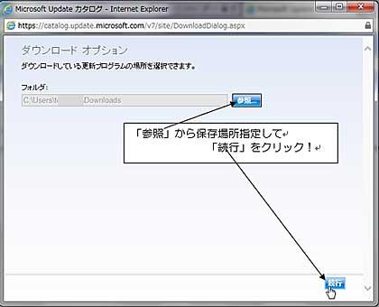 カタログ windows update Microsoft Update
