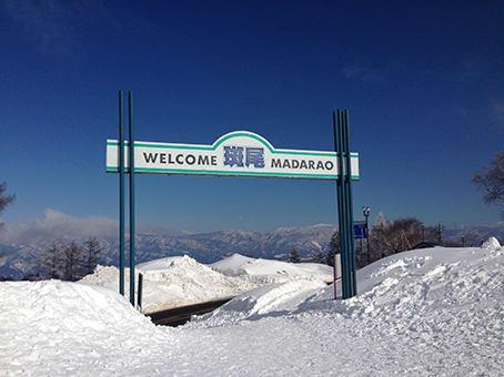 スキー 斑尾 天気 高原 場