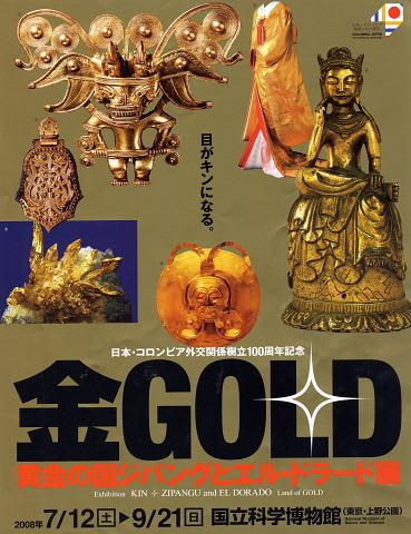 金GOLD 黄金の国ジパングとエル....