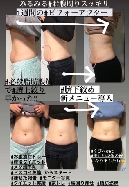 1 お腹 週間 痩せ