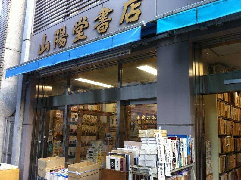 神保町の古書店~岩波の古書に特化した、「山陽堂書店」~