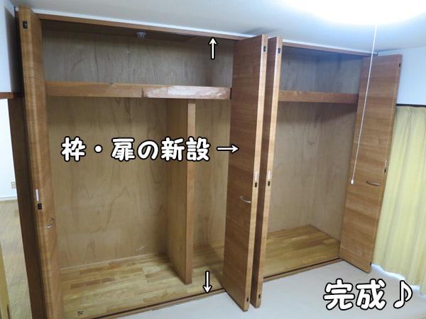 クローゼット扉の取替え施工事例・完成・扉オープン
