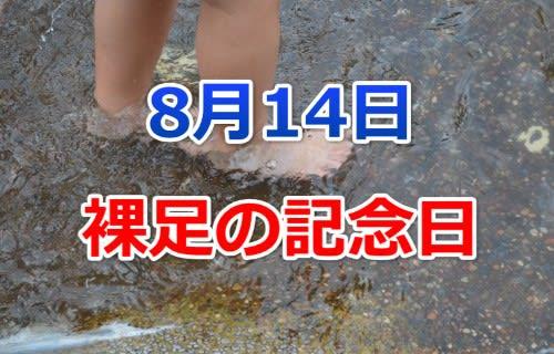 8月14日(火)専売特許の日、裸足...