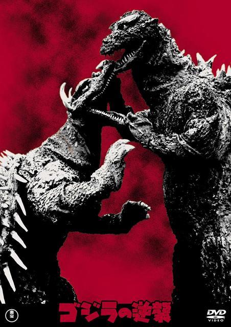 ゴジラの逆襲(1955)』怪獣王国...