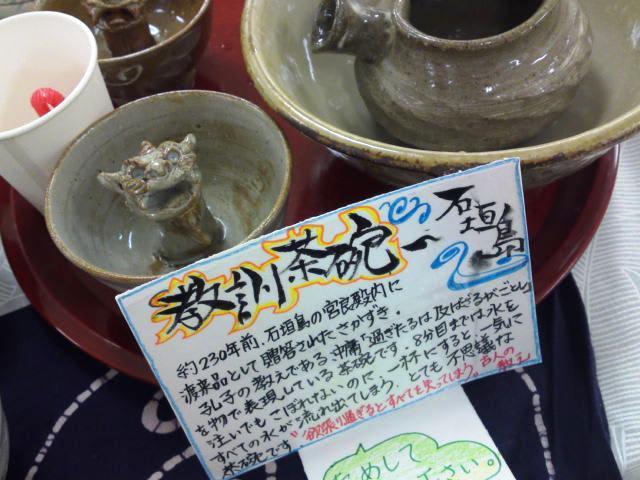 130928_kyokunchawan