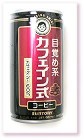 サントリー/目覚め系カフェイン式コーヒー