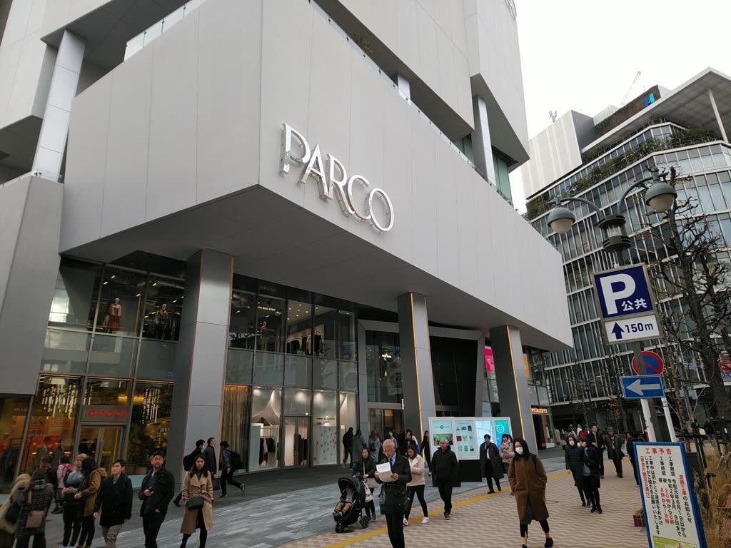渋谷PARCO part1の紹介 地図〈アクセス〉と写真 | 東京都渋谷区