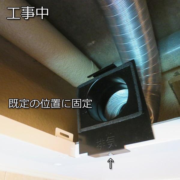 TOTO三乾王TYB3011GAW1排気工事