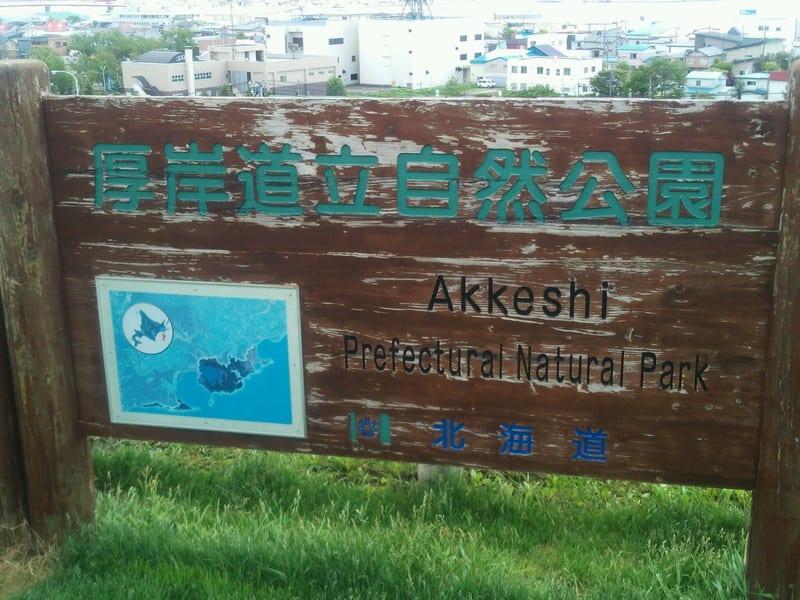 北海道厚岸町~道立自然公園
