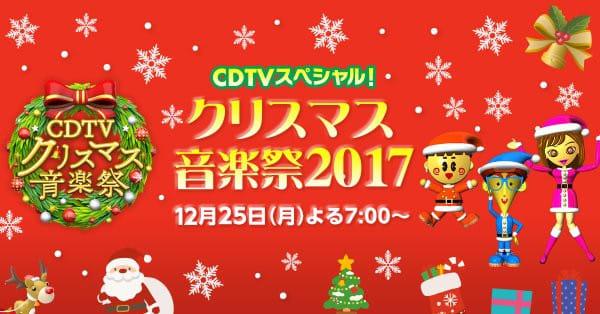 12月25日(月)テレビ出演情報。19...