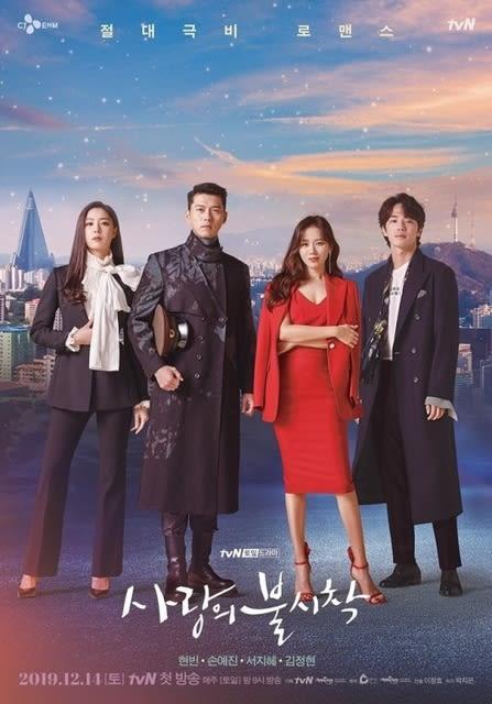 今 話題 の 韓国 ドラマ