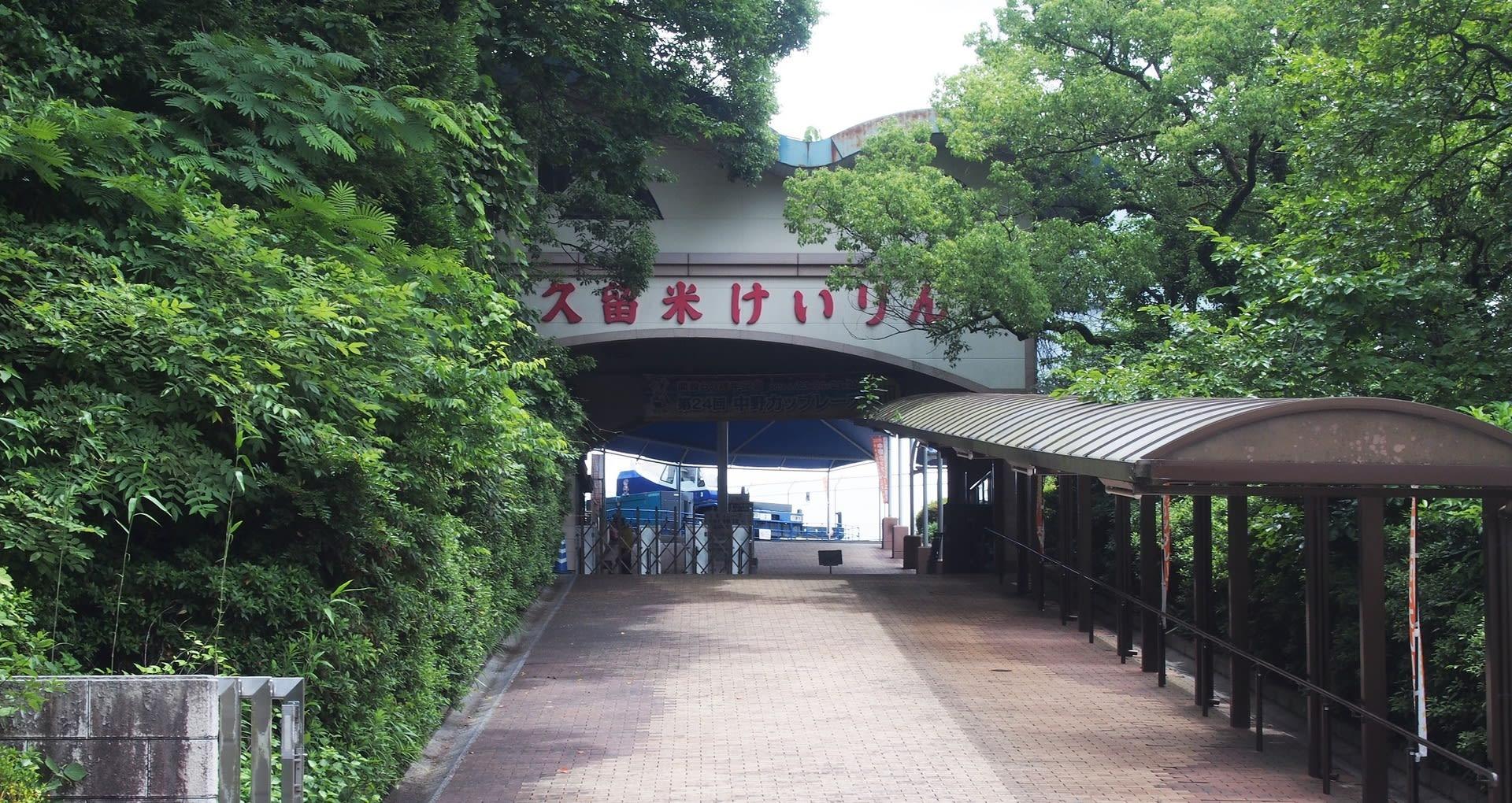 Image result for 久留米競輪場 入口