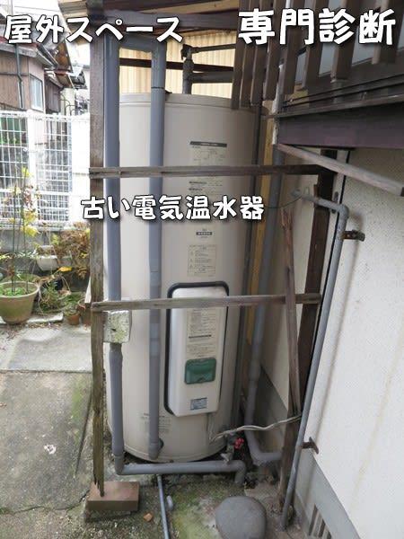 古い電気温水器