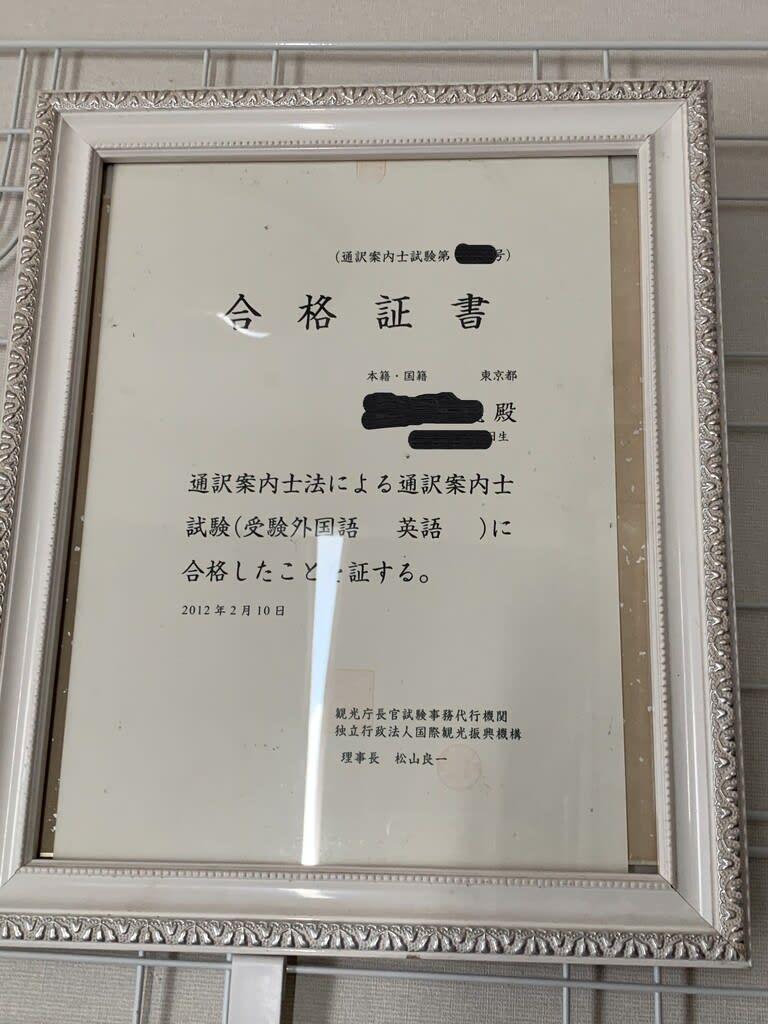 通訳 案内 士 試験 2020
