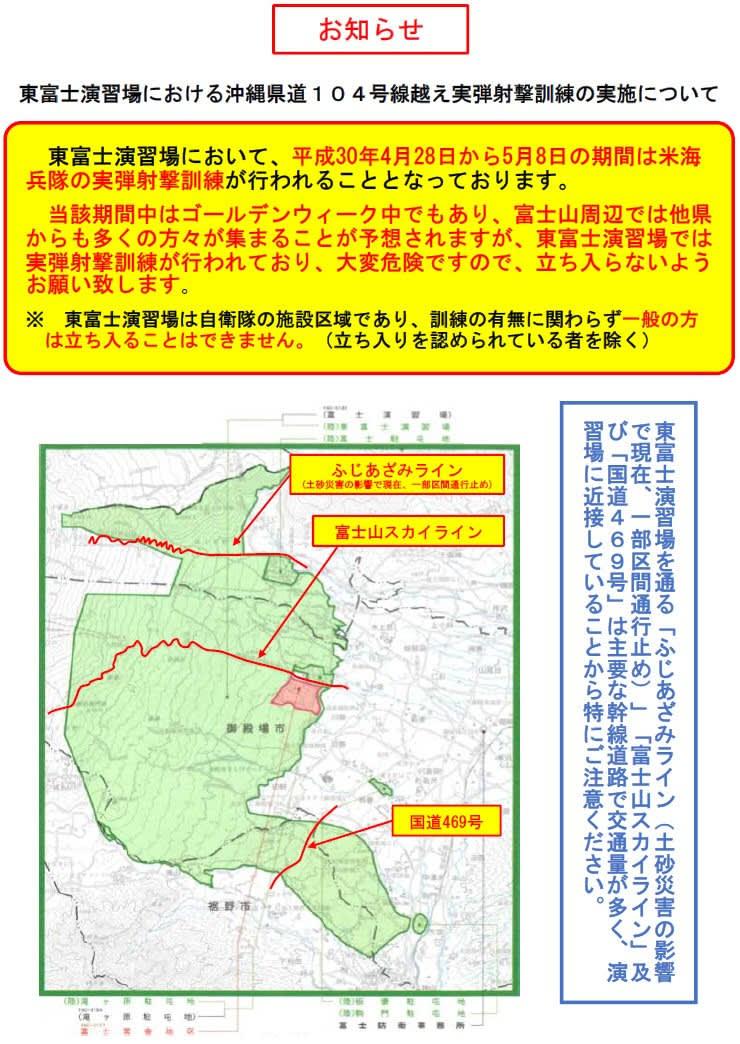 沖縄県道104号線越え実弾射撃訓練