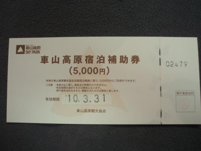 Ticket_004