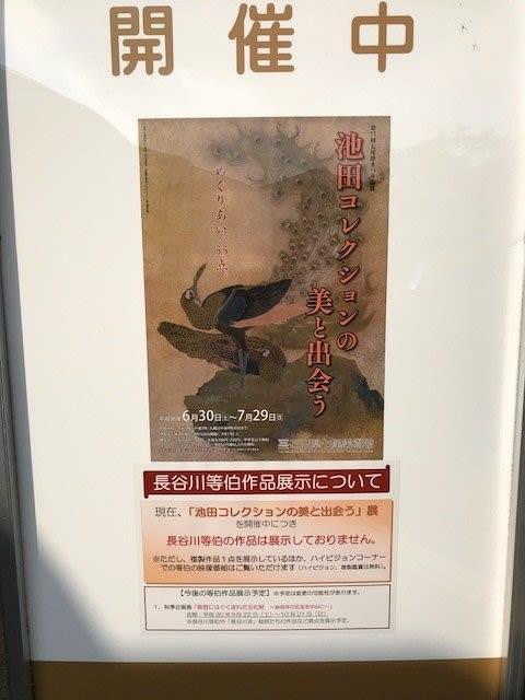 企画展「池田ゴレクションの美に出会う」