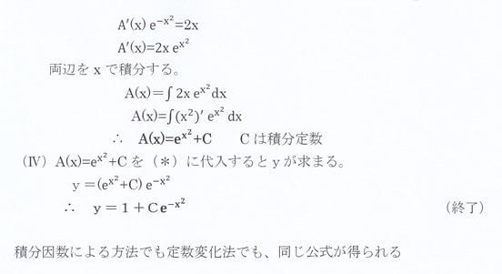 1階線形微分方程式の解法3 ~定...