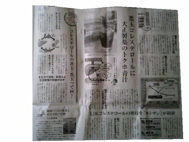 大正 キトサン 新聞