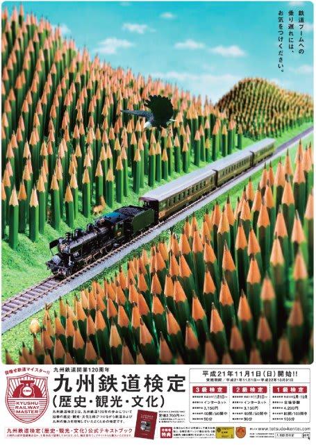 九州鉄道検定を受験してみました...
