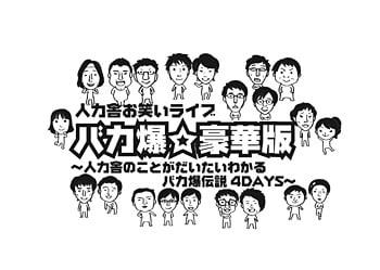 お笑い 人力舎in銀座博品館 &か...