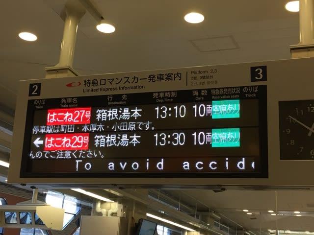 小田急 ロマンスカー 空席