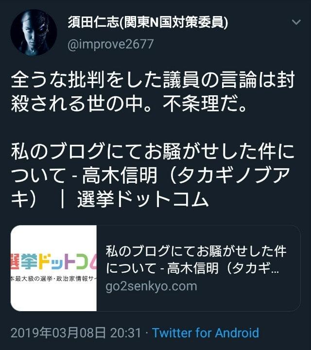 高木信明葛飾区議会議員のブログ騒動の結末なんですが ...