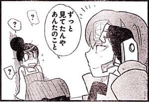 Manga_club_or_2013_04_p032
