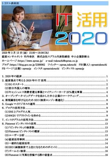 中小企業診断士 Zoom講演