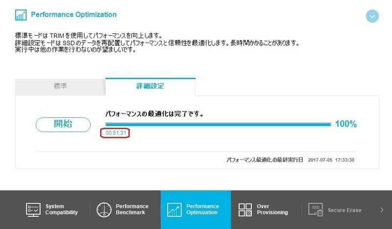 Samsung Magician version5 1 で「Performance Optimization」を実行して