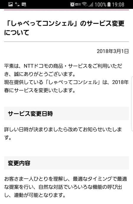 2018/3/1付け「しゃべってコンシェル」のサービス変更についてのリリース