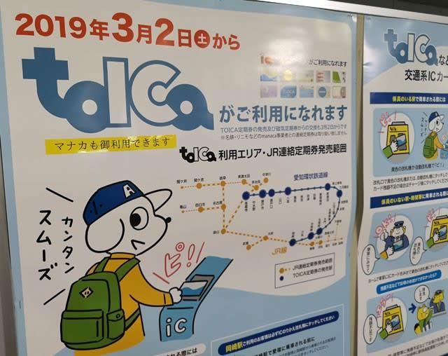 2019年3月2日からTOICAがご利用になれます