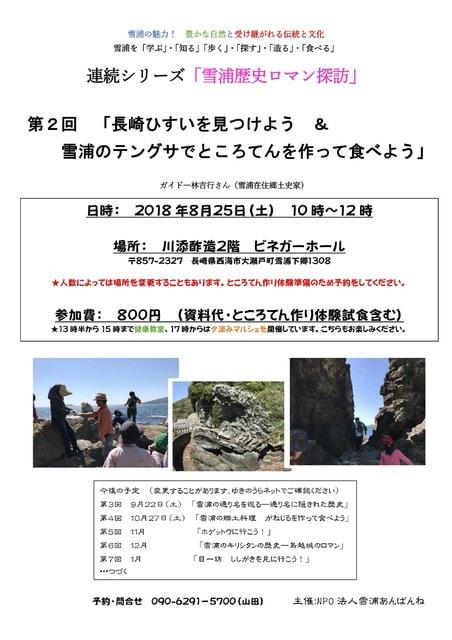 雪浦の海で「長崎ひすい」をさがして、雪浦の「ところてん」を食べよう!
