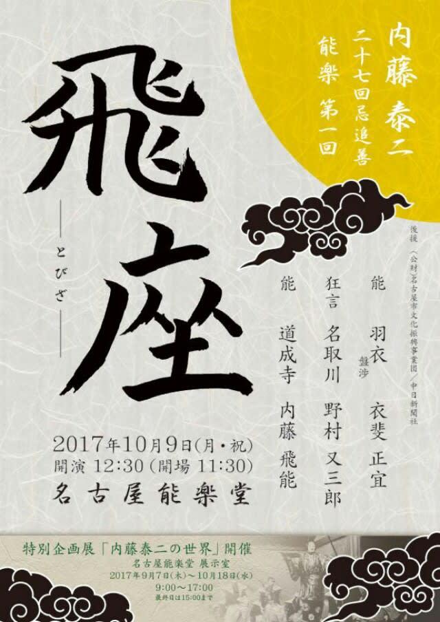 飛座」 - 宝生流能楽師 内藤飛能...
